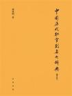 中国历代职官别名大辞典(增订本)