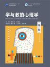 学与教的心理学(第6版)