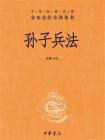 孙子兵法(精):中华经典名著(全本全注全译丛书)