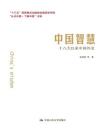 """中国智慧:十八大以来中国外交(""""认识中国·了解中国""""书系)[精品]"""