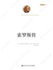 索罗斯传(白金珍藏版)[精品]