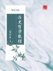 历史哲学教程(精品公版)