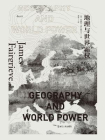 地理与世界霸权[精品]
