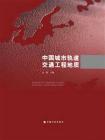中国城市轨道交通工程地质