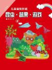 小巧手儿童益智折纸:昆虫·蔬果·游戏[精品]
