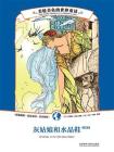 美轮美奂的世界童话:灰姑娘和水晶鞋(英汉对照)(安德鲁·朗格十二卷本彩色童话故事全集)