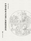 中国非物质文化遗产资源图谱研究[精品]
