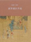 姹紫嫣红开遍:元明卷