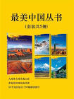 最美中国丛书(套装共5册)