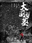 大国之基:中国乡村振兴诸问题