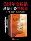 美国年度畅销悬疑小说精选集(全集共6册)