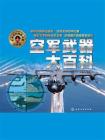空军武器大百科