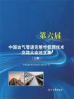 第六届中国油气管道完整性管理技术交流大会论文集.上册