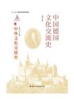 中国德国文化交流史