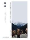 筑巢——云南特有少数民族建筑影像记录