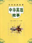中华英雄故事--中华经典故事