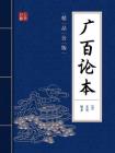 广百论本(精品公版)