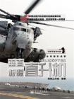 垂直极限——直升机(全彩)