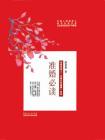 """准婚必读(郎景和院士""""关爱女性健康""""系列)"""