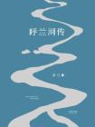 呼兰河传-萧红11[精品]