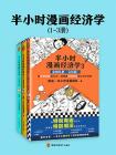 半小時漫畫經濟學系列(套裝共3冊)