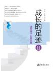成长的足迹II:清华学子心路历程