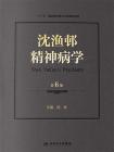 沈渔邨精神病学(第6版)