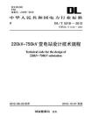 DL.T 5218-2012 220kV~750kV变电站设计技术规程