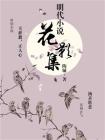 明代小說·花影集