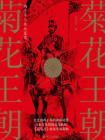 菊花王朝:两千年日本天皇史[精品]