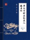 唐太古妙应孙真人福寿论(精品公版)