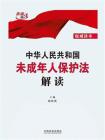 中华人民共和国未成年人保护法解读