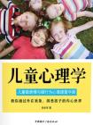 儿童心理学-李学军[精品]