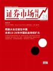 把最大仓位留在中国 证券市场红周刊2020年24期