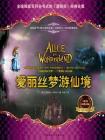 爱丽丝梦游仙境:中英文对照典藏版