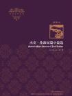 Selected Short Stories of Jack London 杰克伦敦短篇小说选(英文原版)