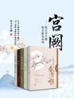 宫阙——海青拿天鹅唯美甜宠系列