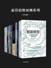 前沿趨勢預測系列(全九冊)