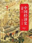 中国经济史[精品]