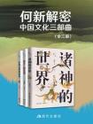 何新解密中国文化三部曲(全三册)[精品]