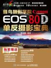 蜂鸟摄影学院Canon EOS 80D单反摄影宝典