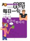 韩语每日一句