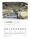 工业革命:1760-1830
