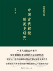 中国古代都城制度史研究
