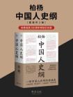 中国人史纲-1[精品]