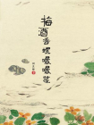 梅酒香螺嘬嘬菜-谈正衡1
