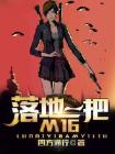 落地一把M16