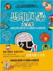 思維風暴大全集10種黃金思維+思維導圖+700個思維游戲+500道思維名題