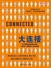 大連接:社會網絡是如何形成的以及對人類現實行為的影響