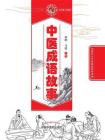 中医成语故事